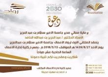 انطلاق فعاليات(الملتقى الأول لرواد الأعمال) بجامعة سطام بن عبد العزيز الأحد القادم