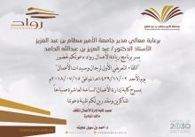 اللقاء التعريفي الأول لرجال و سيدات الأعمال مع برنامج ريادة الأعمال ( رواد )