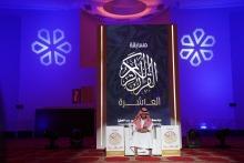 عمادة شؤون الطلاب تختتم مسابقة القرآن الكريم لطلاب الجامعة