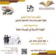 """دورة تدربية بعنوان """"القيادات الإدارية في المؤسسات العامة"""" بكلية السليل"""