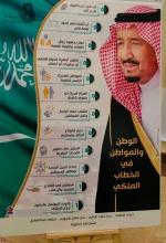 اقامت كلية السليل شطر الطالبات احتفاءً بذكرى البيعة السادسة لخادم الحرمين الشرفين الملك سلمان بن عبد العزيز حفظه الله.