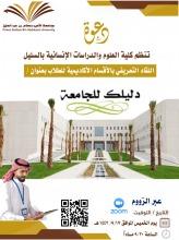 كلية السليل تنظم اللقاء التعريفي بالأقسام الأكاديمية للطلاب