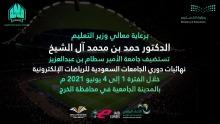 جامعة الأمير سطام تستضيف دوري الجامعات للرياضات الإلكترونية مطلع شهر يونيو