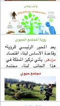 """75 طالباً بكليات الأفلاج يشاركون في ورشة عمل """" إدارة البيئة في ظل رؤية المملكة 2030 """" ( قسم الطلاب )"""