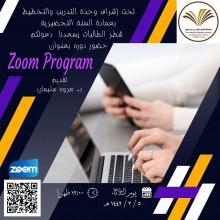 """عمادة السنة التحضيرية تعلن عن إقامة دورة تدريبية بعنوان """"zoom program"""""""