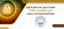 عمادة تقنية المعلومات والتعليم عن بعد تحصل على شهادة الأيزو لأمن المعلومات 27001