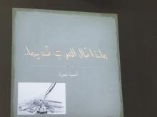 """"""" ماذا قالت العرب قديمًا """" أصبوحة شعرية ينظمها المجلس الطلابي بعمادة السنة التحضيرية"""
