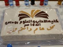 كلية الآداب والعلوم بوادي الدواسر تقيم حفل معايدة لمنسوبيها