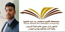 الدكتور نسار سوبي من كلية الآداب والعلوم بوادي الدواسر يحصل على براءة اختراع من مدينة الملك عبدالعزيز للعلوم والتقنية KACST