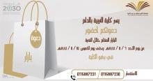 افتتاح بازار كلية التربية بالدلم