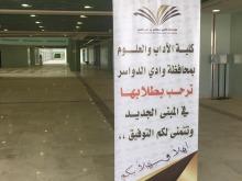 المدينة الجامعية الجديدة تستقبل طلاب كلية الآداب والعلوم بوادي الدواسر