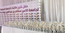 تخريج الدفعة السابعة من طالبات جامعة الأمير سطام بن عبدالعزيز بكليات محافظة وادي الدواسر