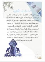 """"""" الزخارف الإسلامية """"فعالية ينظمها طالبات نادي الإبداع بعمادة السنة التحضيرية"""