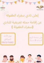 حملة تعريفية لنادي سفراء الطفولة بتربية الخرج