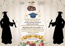 وكيلة جامعة الأمير سطام تشهد حفل تخريج طالبات كليات محافظة وادي الدواسر غداً الجمعة