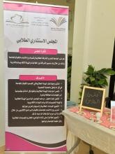 طالبات عمادة السنة التحضيرية يشاركن في انتخابات المجلس الطلابي