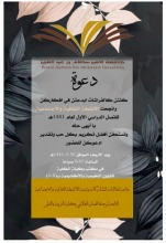 كلية التربية الدلم تكرم الطالبات المشاركات في المسابقات الثقافية والاجتماعية