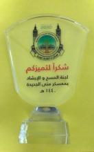 جوالة الجامعة تحقق درع التميز في المسح الميداني بمعسكر منى الجديدة