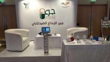 نادي جرعة يشارك في اللقاء العلمي الأول للجمعية الصيدلية السعودية