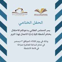 وحدة العمل الطلابي بكلية إدارة الأعمال بقسم الطالبات تنظم الحفل الختامي للأنشطة الطلابية