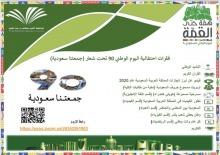 كلية العلوم بالخرج تحتفل باليوم الوطني 90 تحت شعار (جمعتنا سعودية)