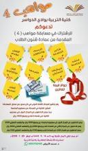 انطلاق المشاركة بمسابقة مواهب4 لكلية التربية بوادي الدواسر