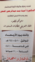كلية المجتمع -أقسام الطالبات -تقييم لقاء تعريفي للطالبات المستجدات