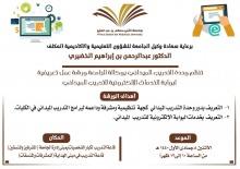تنظيم ورشة عمل تعريفية لبوابة الخدمات الإلكترونية للتدريب الميداني يوم الأثنين 14 يناير 2019