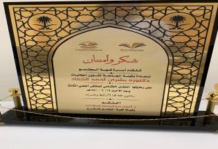 حوار لصحيفة جامعتي مع سعادة وكيلة الجامعة لشؤون الطالبات الدكتورة بشرى بنت أحمد الحماد